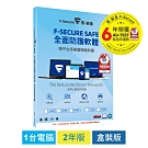 F-Secure SAFE 全面防護軟體-1台2年授權
