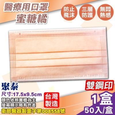 (雙鋼印) 聚泰 聚隆 醫療口罩 (蜜糖橘) 50入/盒 (台灣製造 醫用口罩 CNS14774)