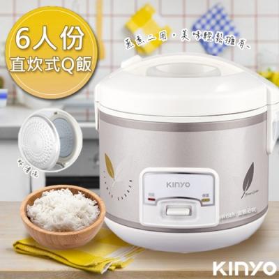 KINYO 6人份直熱式電子鍋(REP-12)蒸煮兩用