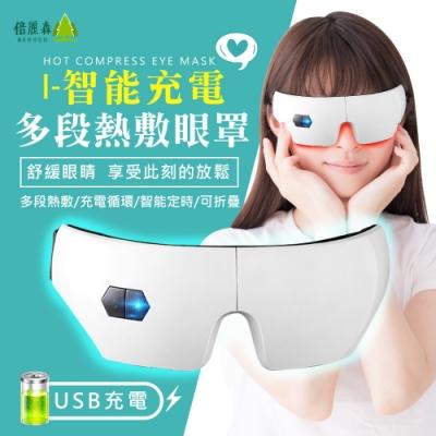 Beroso 倍麗森  I-3D智能無線充電多段熱敷放鬆定時按摩眼罩