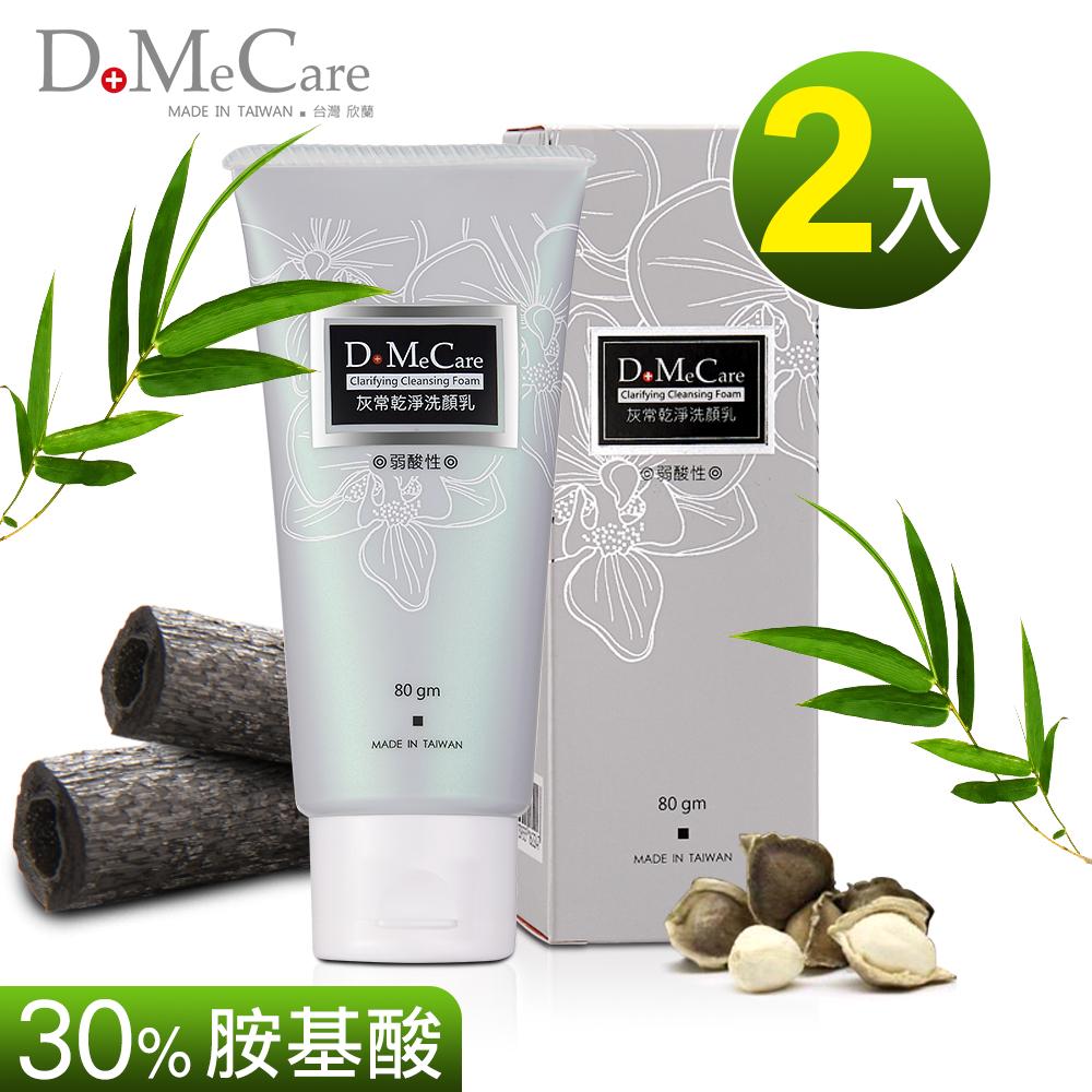 DoMeCare 大甲欣蘭DMC 灰常乾淨辣木子胺基酸洗顏乳 80g 2入組