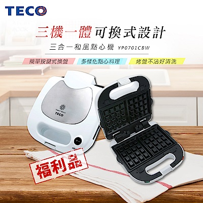 (福利品)TECO東元 三合一和風點心機 YP0701CBW