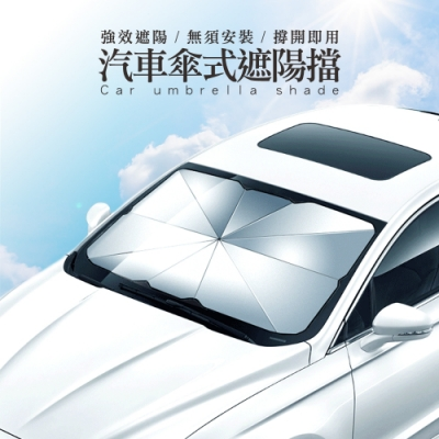Conalife 汽車傘式遮陽擋_2入組(大尺寸)