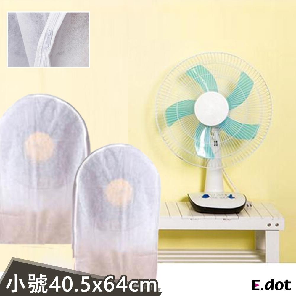 E.dot 全罩式無紡布電風扇收納防塵套(小號)