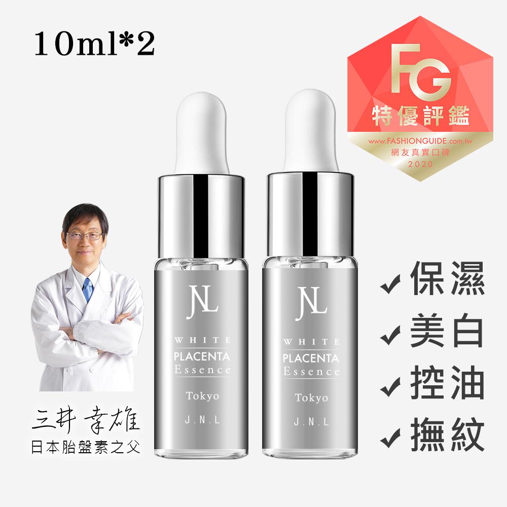 (2入組)【日本天然物研究所】好上妝胎盤素極效修護精華液10ml 美白保濕控油