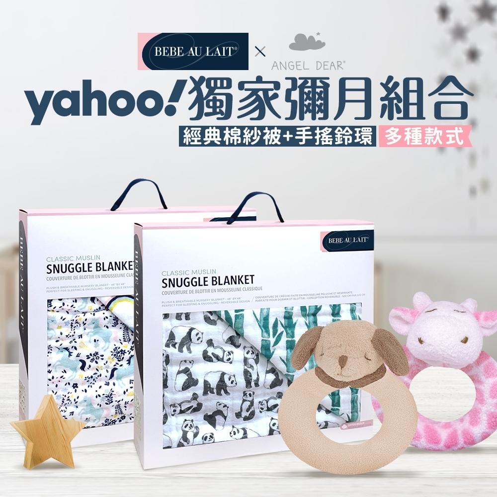 保暖限定 YAHOO獨家彌月組合-經典寶寶棉紗被+寶寶手搖鈴環 (多種款式)