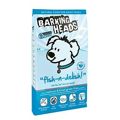 Barking Heads巴先生 美妙鱻魚 無榖全效全齡犬糧 2KG