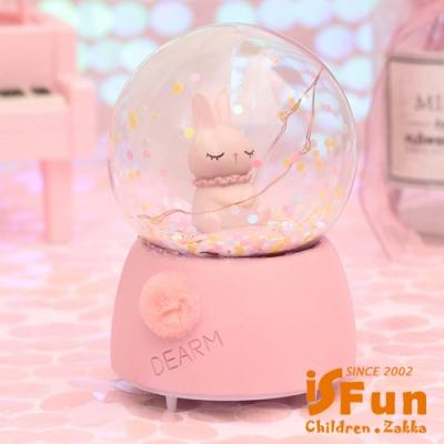 iSFun 發光兔子 夢幻羽毛水晶球擺飾小夜燈 粉