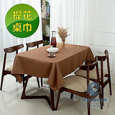 Washcan瓦士肯 輕奢提花桌巾 髮絲-褐 120*170cm