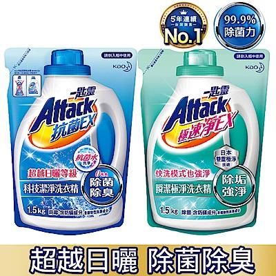 [時時樂限定]一匙靈 ATTACK 洗衣精補充包1.5kgX6入 (抗菌/極速淨)