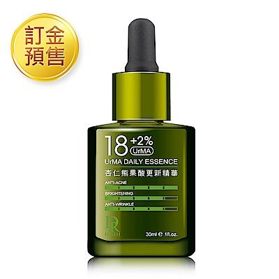 [訂金預售]Dr.Hsieh 18+2%UrMA杏仁熊果酸更新精華30ml
