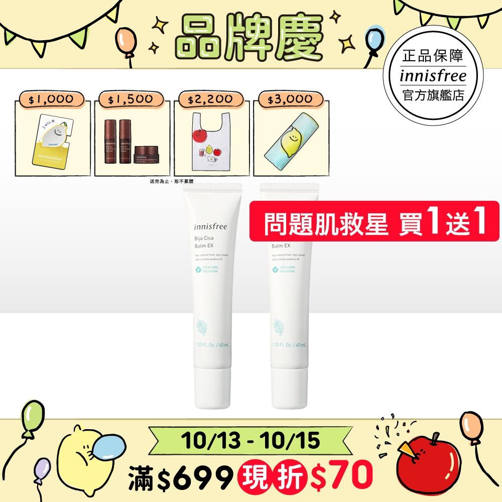 (買1送1)innisfree 香榧調理修護霜 40ml