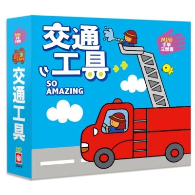 MINI手掌立體書【交通工具】