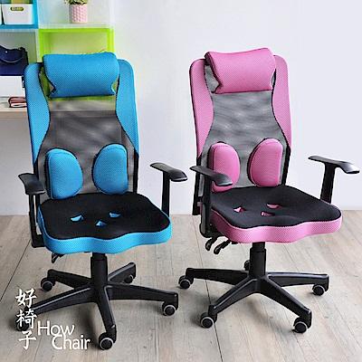 【How Chair 好椅子】雙靠枕舒腰扶手工學椅 (4色任選)
