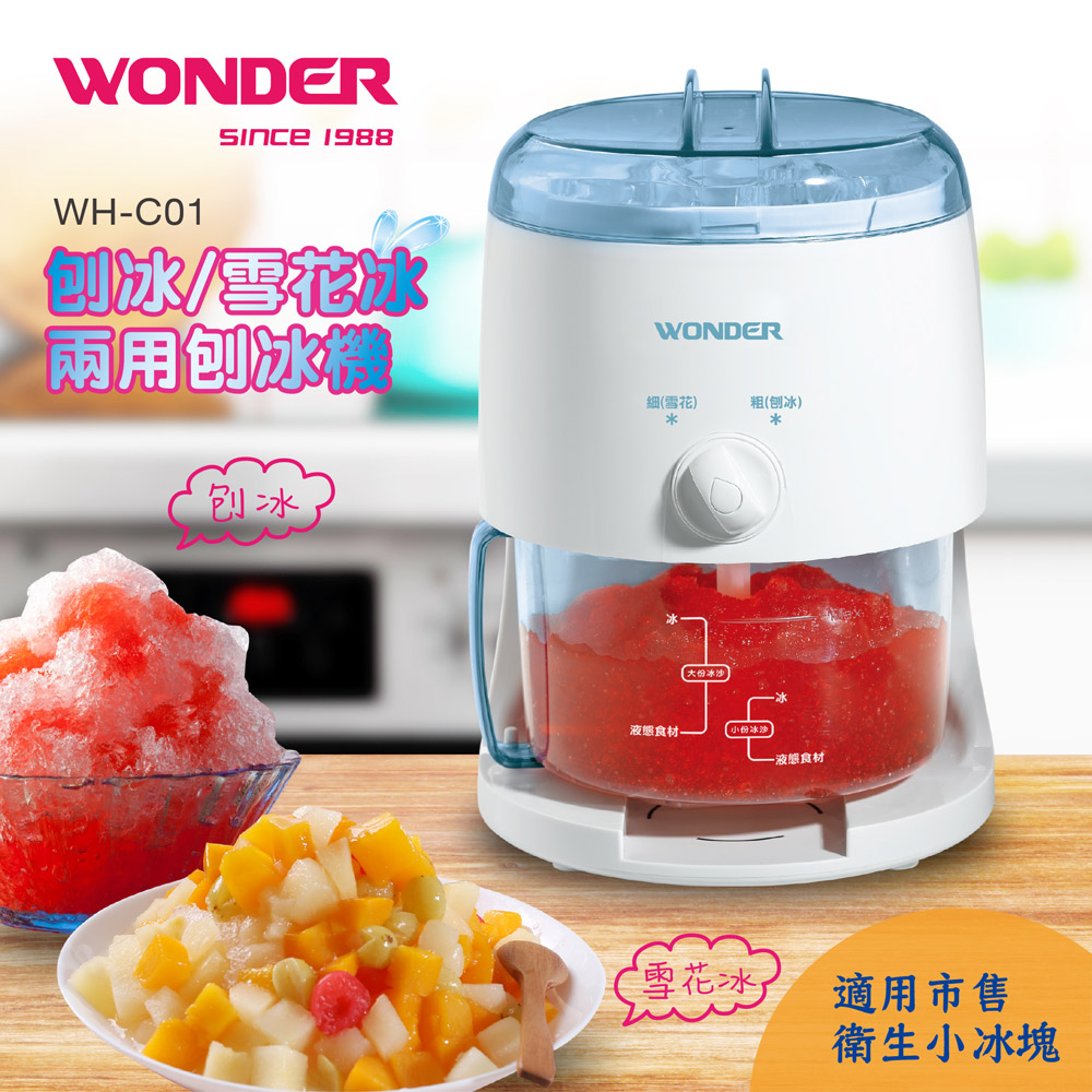 WONDER旺德 刨冰/雪花冰兩用刨冰機 WH-C01
