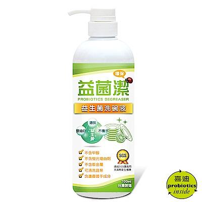 益菌潔 無毒環保益生菌奶瓶蔬果洗碗液