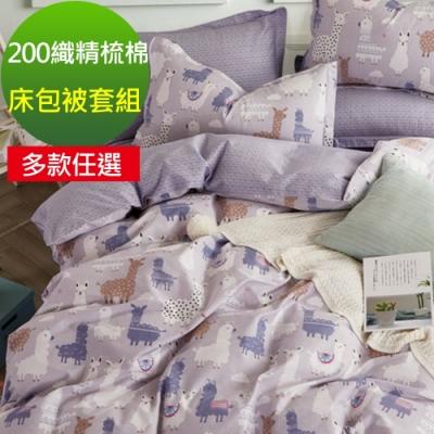 La Lune MIT 精梳棉200織紗單人床包雙人被套三件組-多款任選