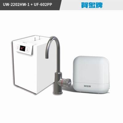 賀眾牌UW-2202HW-1+UF-602PP冷熱廚下型淨水方案