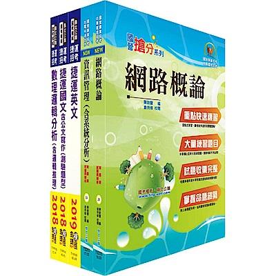 108年桃園捷運招考(2.4工程員-運務票務類)套書(贈題庫網帳號、雲端課程)