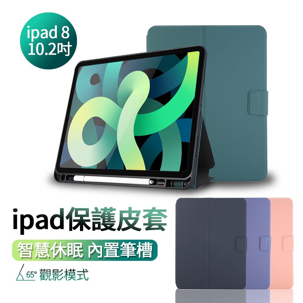 iPad 8 10.2吋 2020版 智慧休眠喚醒側扣平板皮套 內置筆槽 散熱支架保護套 防摔保護殼 product image 1