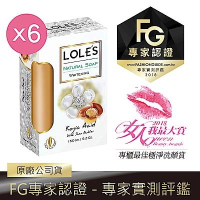 (6入組)LOLES 全能美白淡斑乳油木機能皂150g