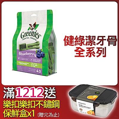 健綠 藍莓口味潔牙骨2-7公斤犬專用(43支裝/12oz)