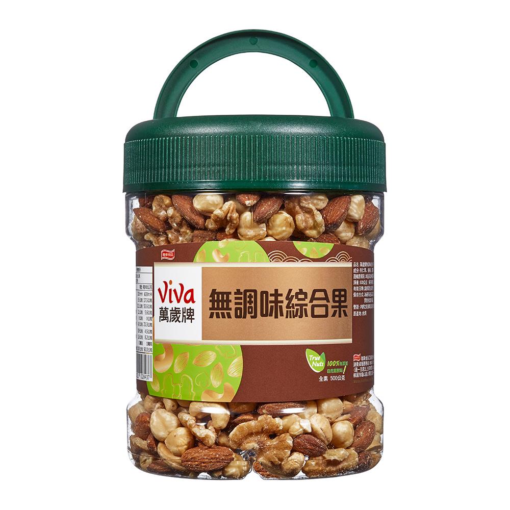 萬歲牌 無調味綜合果(500g)