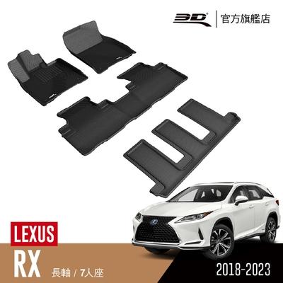 3D 卡固立體汽車踏墊 LEXUS RX Series 2018~2023 7人座