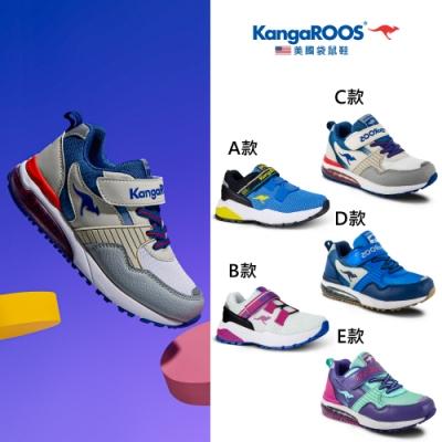 【時時樂限定-熱銷款新降價】KangaROOS 美國袋鼠鞋 童鞋 運動鞋/腳踏車鞋/機能氣墊跑鞋(五款任選)