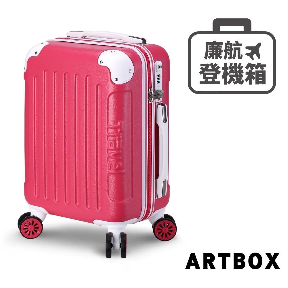 【ARTBOX】粉彩愛戀 18吋繽紛色系海關鎖行李箱(桃紅色)