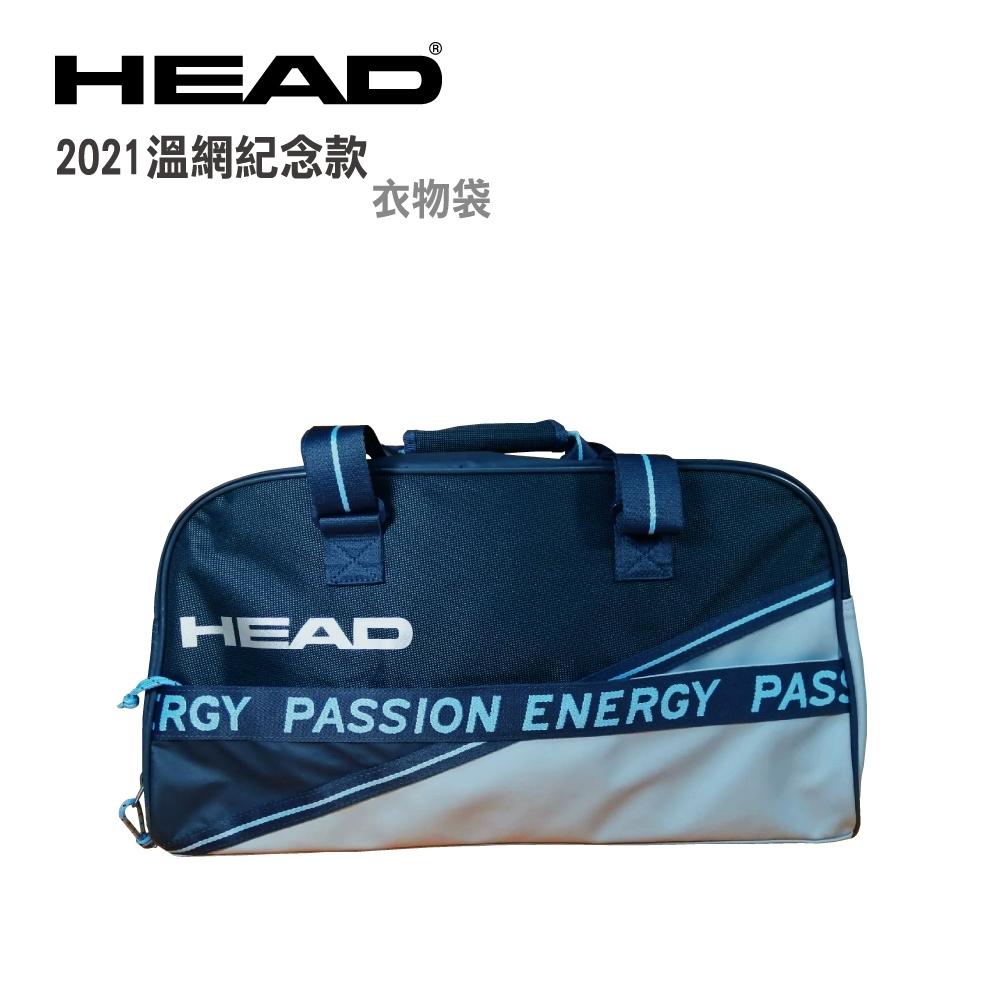 HEAD Blue Sport Bag 限量款衣物袋/網球/壁球/羽毛球-藍 284000