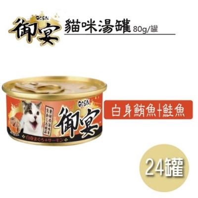 御宴GOEN - 貓咪湯罐白身鮪魚+ 鮭魚80G 24罐/箱(貓罐)