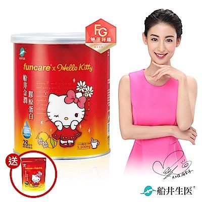 船井xHello Kitty 金潤膠原蛋白28日限量罐裝版 送5日隨身包