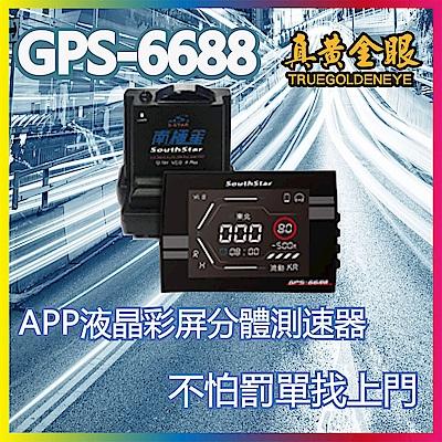 【真黃金眼】南極星 GPS 6688 分離式雷達衛星超級測速器(汽車版)