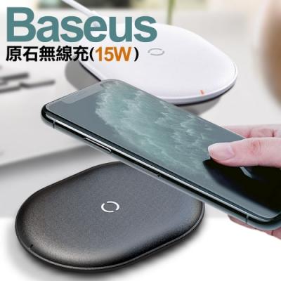 Baseus倍思 原石質感15W無線快充(支援iphone11與airpods充電)