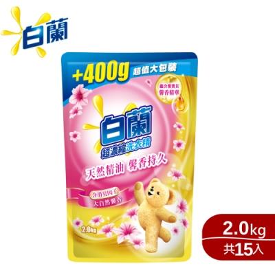 白蘭 含熊寶貝馨香精華洗衣精補充加量包 2KGx16件組 - 大自然馨香