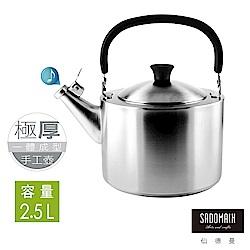 仙德曼 SADOMAIN  正304#不鏽鋼手工壺(SS255)-2.5L