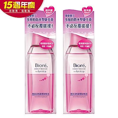 [時時樂限定](買<b>1</b>送<b>1</b>)蜜妮 Biore 高效活性眼唇卸妝液130ml-共<b>2</b>入