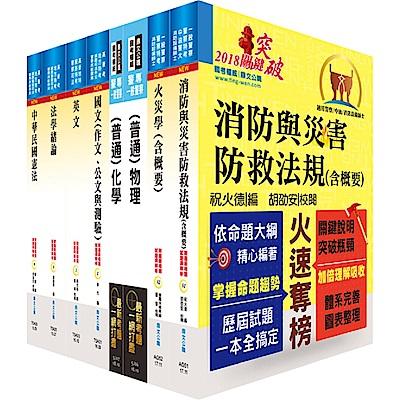 108年一般警察四等(消防警察人員)套書(贈題庫網帳號、雲端課程)