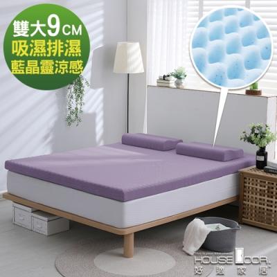 House Door 超吸濕排濕表布9cm藍晶靈涼感舒壓記憶床墊-雙大6尺
