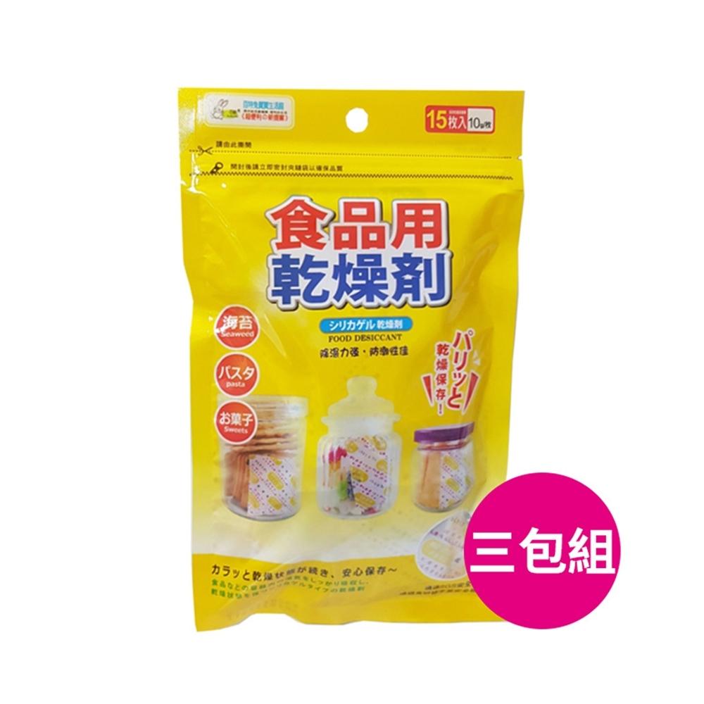 百特兔 食品乾燥劑 乾燥包 (15枚入/包) 三包組