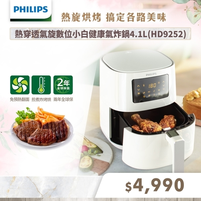 【新機上市】飛利浦PHILIPS 熱穿透氣旋數位小白健康氣炸鍋4.1L(HD9252/01)