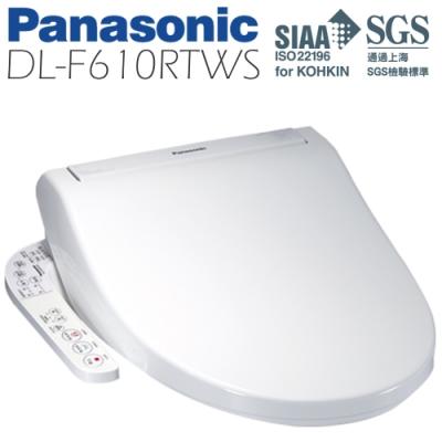 PANASONIC 國際牌 儲熱式洗淨便座 DL-F610RTWS 紫 【送免費基本安裝/贈好禮】