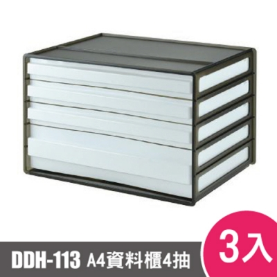 樹德SHUTER A4 橫式資料櫃DDH-113 3入