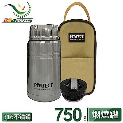 【PERFECT 理想】極緻316真空燜燒罐(附提袋)750cc