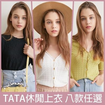 [時時樂]TATA休閒上衣 多款任選