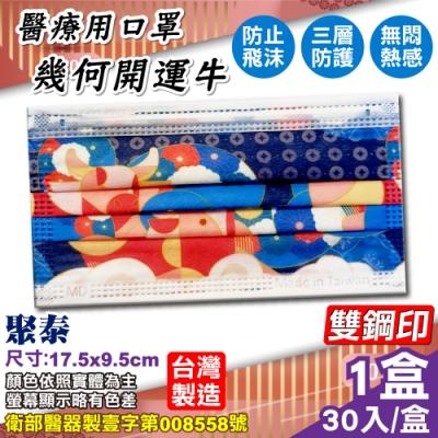 聚泰 聚隆 醫療口罩(幾何開運牛)-30入/盒
