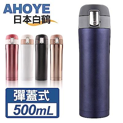 日本白鶴 簡約生活 304不鏽鋼彈蓋式保溫瓶500ml-浪漫紫