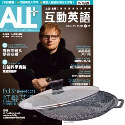 ALL+互動英語互動下載版(1年12期)贈 Maluta花崗岩不沾煎烤盤33cm