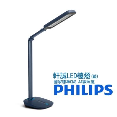 【飛利浦 LIGHTING】RobotPlus 軒誠LED檯燈 66110 (藍)